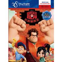 迪士尼双语电影故事经典珍藏:无敌破坏王(迪士尼英语家庭版)