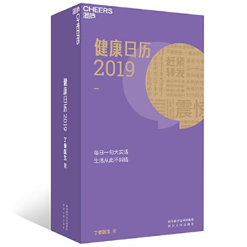 健康日历2019:丁香医生(团购电话:010-57993286/57993455)