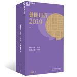 健康日历2019:丁香医生 | 丁香园 年度诚意之作