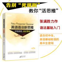 新东方 英语语法新思维初级教程:走近语法(第2版)