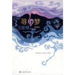 寻梦(珍藏版), 上海书店出版社,卫斯理,