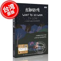 现货 刘真 蔡依林推荐 台湾原版 我离开之后 一个母亲给女儿的人生指南 WHAT TO DO WHEN I'M GONE 教育 励志治愈 绘本