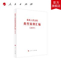 最高人民法院典型案例汇编(2019)人民出版社