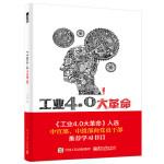 工业4.0大革命(团购,请致电010-57993380)