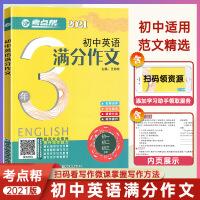 考点帮 初中英语满分作文 初一初二初三