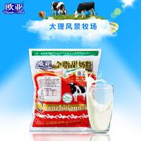 【日期新鲜】欧亚全脂速溶成人奶粉甜奶粉20g*20袋早餐包邮