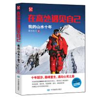 【二手书8成新】在高处遇见自己:我的山水十年 青衣佐刀 中国地图出版社