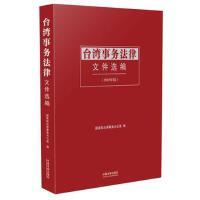 【二手书8成新】台湾事务法律文件选编(平装 国务院台湾事务办公室 9787509370629