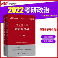 中公教育2021考研轻松学:政治的奥秘