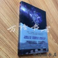 【二手旧书85成新】光年Ⅰ:迷失银河 /树下野狐 长江出版社