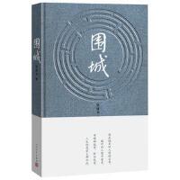 【二手旧书8成新】围城 钱钟书 9787020090006 人民文学出版社