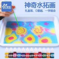 【满199立减100】湿拓画 水拓画 套装水彩笔 绘画工具浮水画水影画材料儿童颜料安全涂鸦