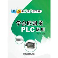 学会欧姆龙PLC应用 陈忠 9787512365971