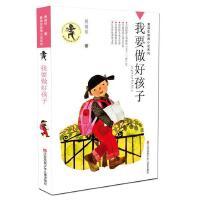 正版 新修订 我要做好孩子 黄蓓佳倾情小说系列 我要做个好孩子 小学生课外必读江苏少年儿童