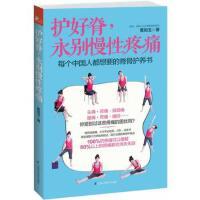 【正版二手书9成新左右】护好脊,永别慢性疼痛 黄如玉著 江苏科学技术出版社
