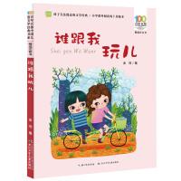 百年百部中国儿童文学经典书系(精选注音书)・谁跟我玩儿