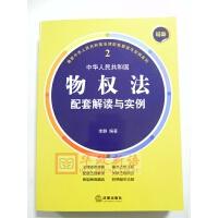 2017年中华人民共和国物权法配套解读与实例 法律出版社 李静 编著 典型案例