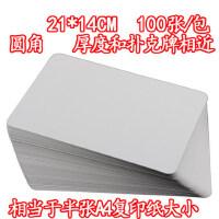 乐优杜曼闪卡 空白卡空白闪卡片 中英文识字卡自制明信片21*14cm