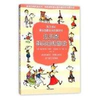 CBS-幼儿园经典童话游戏(孩子成长全面实用的游戏书) 中国农业出版社 9787109229587