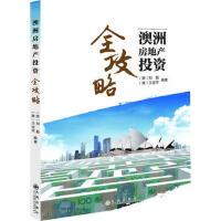 【二手书8成新】澳洲房地产投资全攻略 (澳)刘磊,(澳)王匡平 九州出版社
