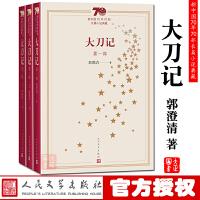 现货 大刀记 全3册 新中国70年70部长篇小说典藏 郭澄清 人民文学出版社