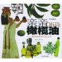 【二手旧书9成新】亲亲橄榄油:橄榄油健康美丽宝典――时尚物语 刘杰克,李翔中国宇航出版社 9787801449986