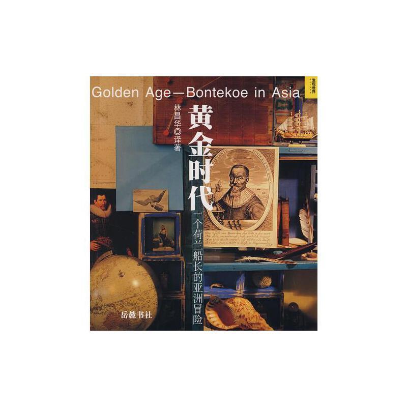 黄金时代-一个荷兰船长的亚洲冒险林昌华9787806658345【直发】 【正版图书 质量保证 下单速发 可开发票】