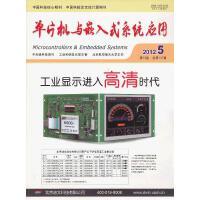 单片机与嵌入式系统应用2012(月刊)五期