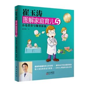 崔玉涛图解家庭育儿5(最新升级版):小儿营养与辅食添加
