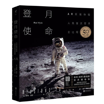 登月使命:AR实境体验人类首次登月全过程(纪念人类登月50周年) 未读·探索家 能看、能听、能动的登月博物馆。收录解密档案、珍贵照片、震撼影像、宇航员口述、航天器3D模型。免费APP扫描特殊页面,激活酷炫AR效果,模拟亲历人类伟大壮举
