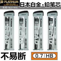 Platinum白金ML-15 HB/0.7自动铅笔铅笔芯 不易断活动铅笔树脂铅芯 儿童小学生幼儿园练习专用文具学习用