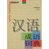 汉语成语词典:世纪版