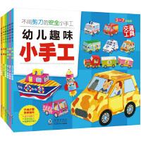 幼儿趣味小手工书(3-7岁适用 共6册 套装 全套) 宝宝儿童幼儿手工益智玩具书 不用剪刀的安全小手工书 幼儿创意手工