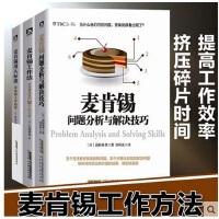 麦肯锡系列套装(套装5册)麦肯锡工作法大公开 全球管理咨询公司教你怎么工作、思考、提升自我价值 中信