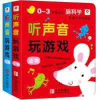 0-3岁脑科学听声音玩游戏 宝宝点读认知发声书 2册 儿童有声读物 会发声的书 婴儿书籍 0-3岁早教会出声的 绘本婴