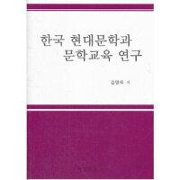 韩国现代文学和文学教育研究(朝文) 金英玉 9787105105175