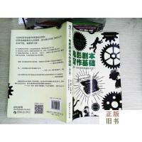 【二手旧书9成新】电影剧本写作基础(修订版):悉德・菲尔德经典剧作教程1