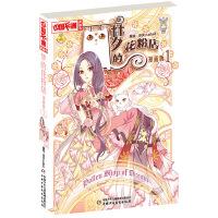《中国卡通》漫画书――梦的花粉店1・漫画版