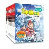 漫画中国历史第四辑(五代十国-元朝 32-39集)