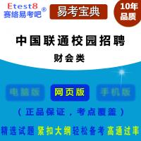 2017年中国联通校园招聘考试(财会)题库训练全套复习资料章节练习模拟试卷非教材考试用书考试指南考点分析考试复习必备