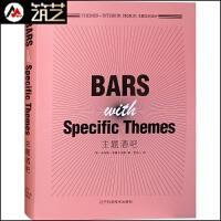 主题酒吧 国际案例设计分析 酒吧定位布局材料灯光设计解析 书籍
