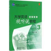 大学英语视听说教程(3)教师用书(修订版) 刘红中 主编