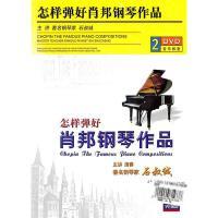 (先恒)怎样弹好肖邦钢琴作品DVD