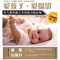 【二手书8成新】爱孩子 爱摄影:唐人教你做宝贝的贴身摄影师 唐人 中国青年出版社