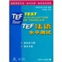 TEF法语水平测试【正版图书 放心购买 售后无忧】