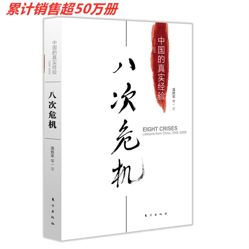 """八次危机:中国的真实经验1949-2009 著名""""三农""""专家温铁军,用经济的独特视角,重新审视中国的1949-2009,历史给我了我们怎样的真实经验?"""