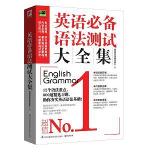 英语必备语法测试大全集(3大学习步骤,12种语法类别,分门别类一看就懂!)
