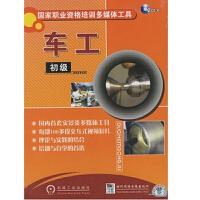 车工初级 国家职业资格培训多媒体工具 2CD-ROM