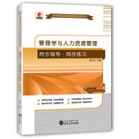 【正版】自考辅导 自考 11747 管理学与人力资源管理 同步辅导 同步练习
