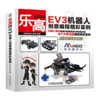 【二手旧书9成新】乐高EV3机器人创意编程精彩实例码高机器人教育机械工业出版社9787111554974